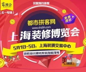 五一上海购物节之《上海家博会》5月1-5日盛大开幕,免费索票开始啦