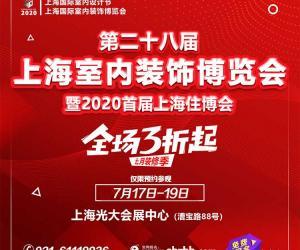 夏季上海家博会【7月17-19日】将在光大会展中心隆重举行,门票免费索取中