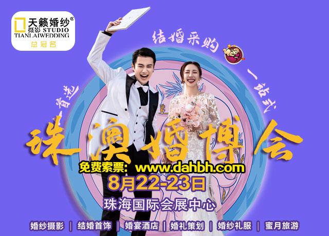 珠澳婚博会【8月22-23日】珠海婚博会门票_免费索...