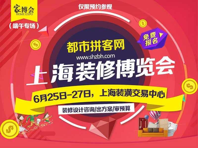 端午节《上海家博会》6月12-14日盛大开幕,免费索...