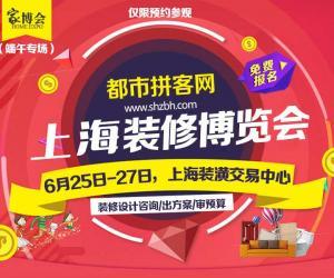 端午节《上海家博会》6月12-14日盛大开幕,免费索门票攻略!