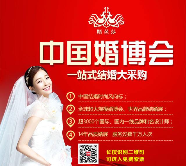 夏季上海婚博会6月12-13日将再次回归上海世博展览...