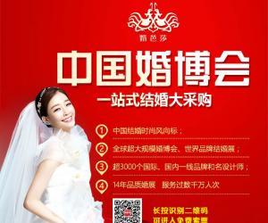 夏季上海婚博会6月12-13日将再次回归上海世博展览!上海婚博会门票,免费申请中