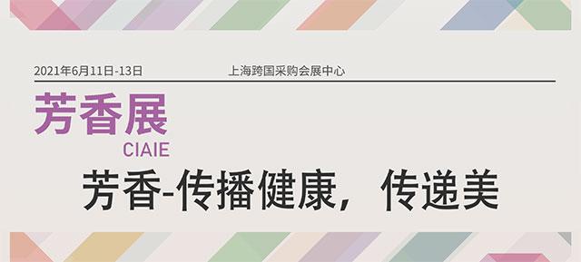 2021上海芳香展将于6月11-13日在上海隆重举行,芳...