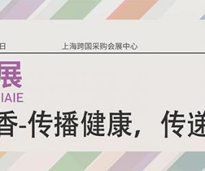 2021上海芳香展将于6月11-13日在上海隆重举行,芳香展门票免费申请中