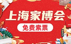中秋节《上海家博会》9月19-21日在上海装潢交易中...