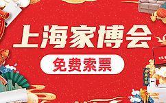 中秋节《上海家博会》9月19-21日在上海装潢交易中心举办,免费领取门票啦