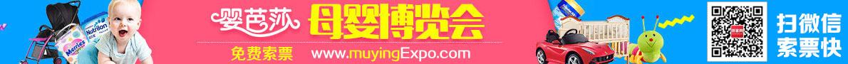 上海儿博会-免费索票