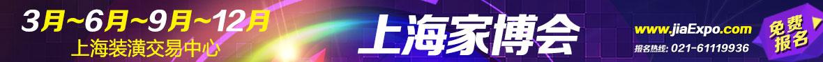 上海装修博览会-免费索票