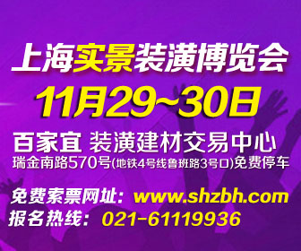 上海实景装潢博览会-免费索票