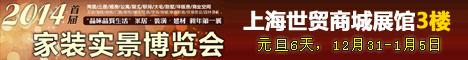 上海家装博览会-免费索票