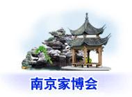 南京家博会