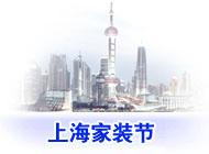 上海家装节