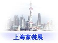上海家装展