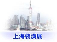 上海装潢展