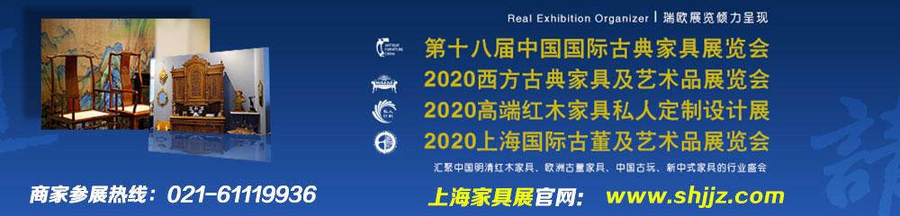 上海古典家具展