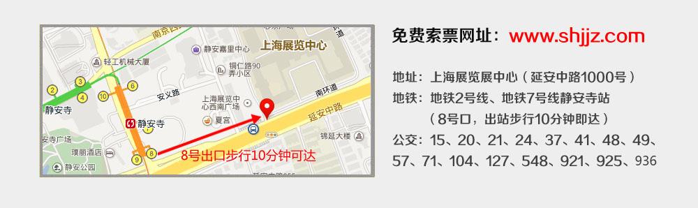 上海古典家具展-交通地图