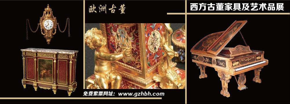 上海古典家具展-欧洲古董
