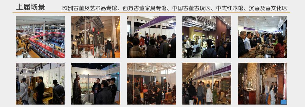 上海古典家具展-上届现场