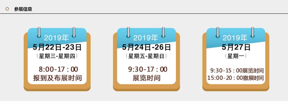 上海古典家具展-展会日程表
