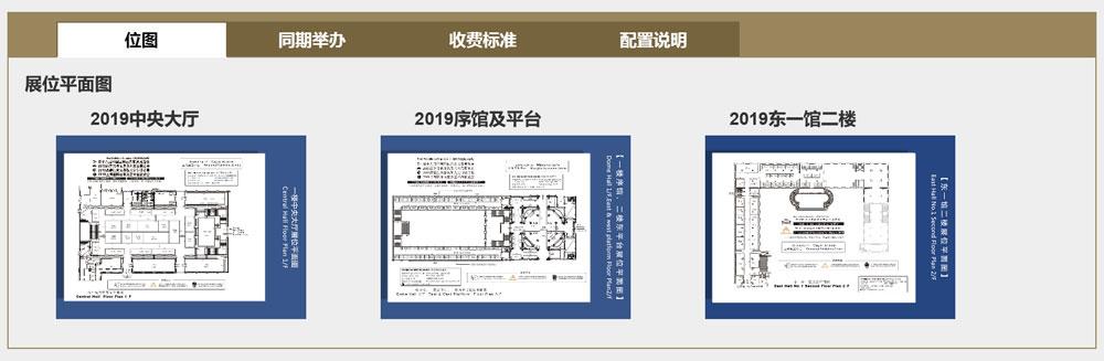 上海古典家具展-展位平面图
