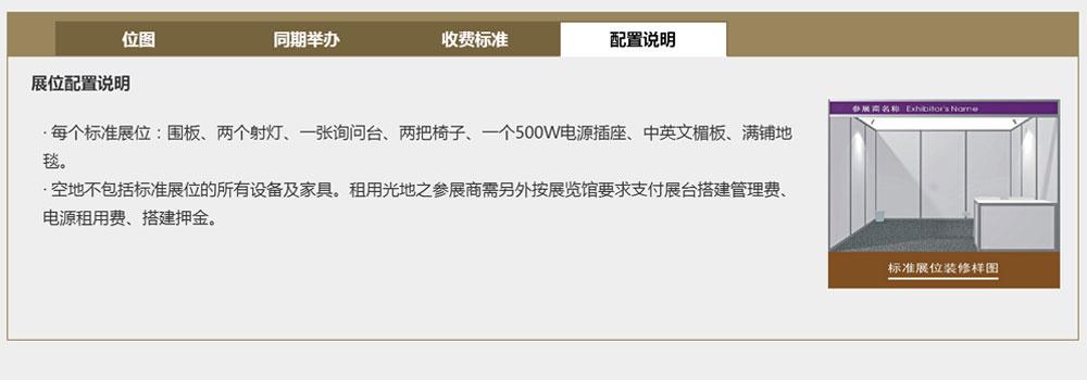 上海古典家具展-展位配置