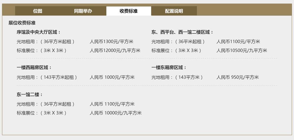 上海古典家具展-展位价格