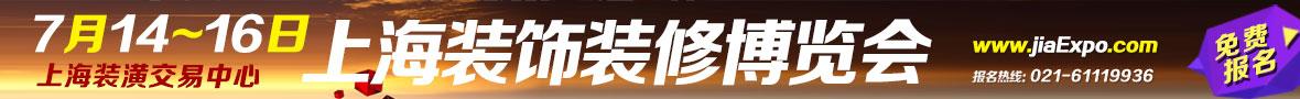 上海智能舒适系统巡展-免费索票