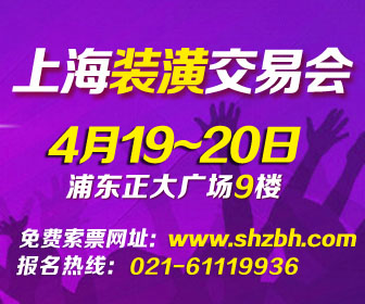 2020上海家博会-免费索票