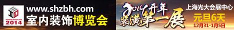 上海室内装饰博览会-免费索票