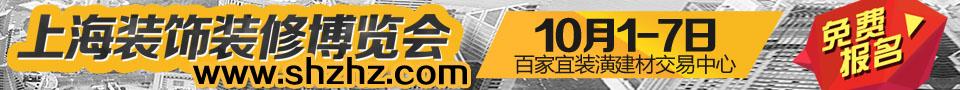 第六届上海家博会-免费索票
