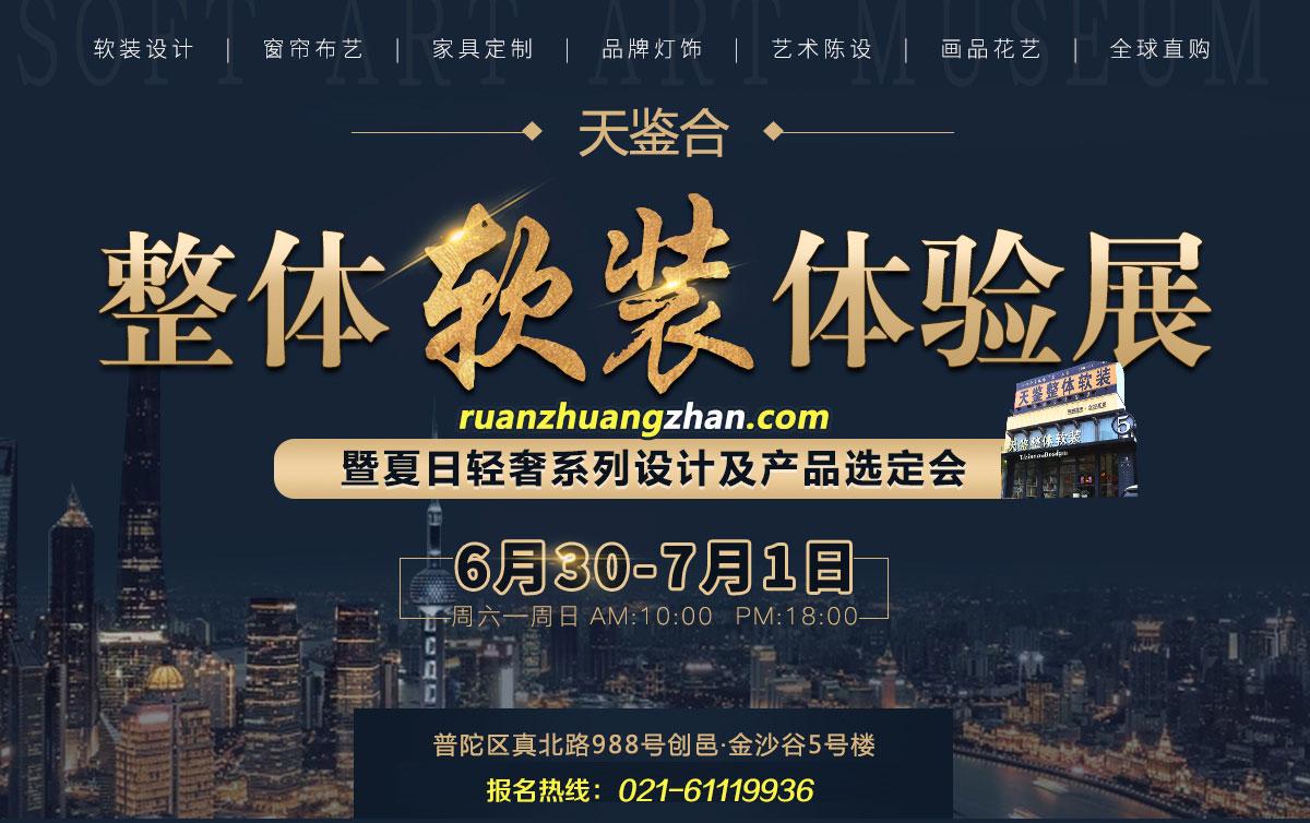 上海软装展