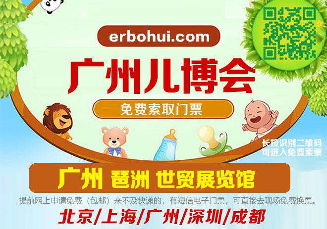 6月22-23日,广州儿博会门票,免费申请啦,广州儿博会早晚开门时间公布