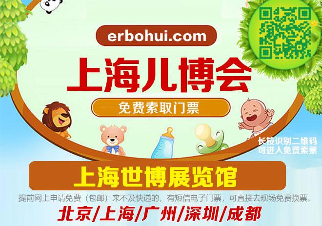 8月24-25日,上海儿博会门票,免费申请啦,上海儿博会早晚开门时间公布