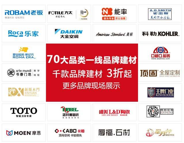 上海装修博览会