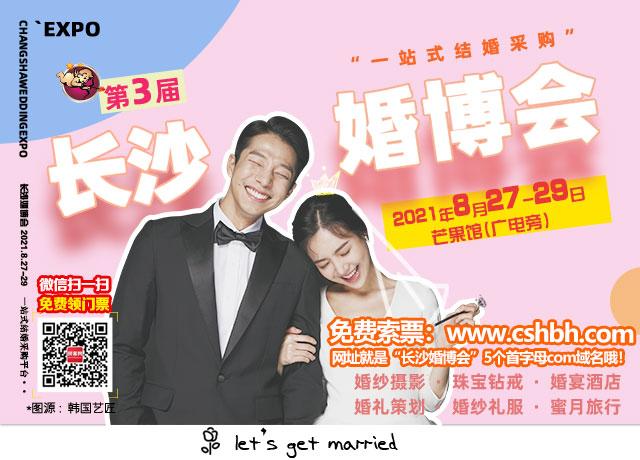 秋季【长沙婚博会】将于9月19-20日在湖南国际会展中心举办_免费索票处