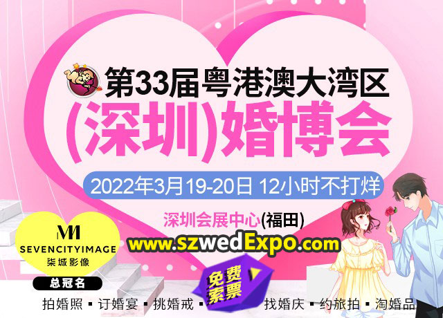 疫情过后,深圳婚博会将于7月24-26日在深圳会展中心,门票免费领取中