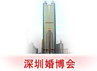 深圳婚博会